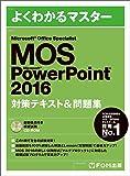 Microsoft Office Specialist Microsoft PowerPoint 2016 対策テキスト…