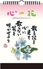 新日本カレンダー 万年カレンダー 日めくり 心の花 小籔実英 8651