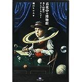 真夜中の博物館〜美と幻想のヴンダーカンマー (TH Series ADVANCED)