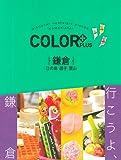 COLOR +(カラープラス) 鎌倉 江の島 逗子 葉山 (COLOR PLUS)