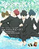 spoon.2Di vol.8 表紙巻頭特集「映画 ハイ☆スピード!」/Wカバー「ノラガミ ARAGOTO」 (カドカワムック 616)