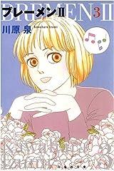 ブレーメンII 3 (白泉社文庫) Kindle版