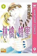 林檎と蜂蜜walk 9 (マーガレットコミックスDIGITAL) Kindle版