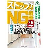 ストップ! NG指導2:すべての子どもを救う[場面別]基礎的授業スキル (特別支援学級「鉄壁の法則」)