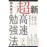 新超高速勉強法 (リュウ・ブックス アステ新書)