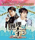 推理の女王2~恋の捜査線に進展アリ?!~ BOX2(コンプリート・シンプルDVD‐BOX5,000円シリーズ)(期間限定生産)