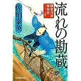 流れの勘蔵 鎌倉河岸捕物控(三十二の巻) (時代小説文庫)