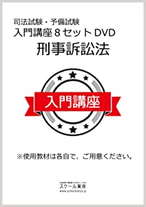 司法試験・予備試験 入門講座 刑事訴訟法8セットDVD