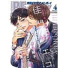 マガジンビーボーイ 2021年 04月号 [雑誌] (MAGAZINE BE×BOY)