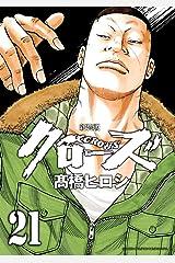 新装版 クローズ 21 (少年チャンピオン・コミックス エクストラ) Kindle版