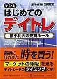 文庫 マンガ はじめてのデイトレ―損小利大の売買ルール (PanRolling Library)