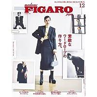 madame FIGARO japon (フィガロ ジャポン)2021年12月号[特集:素敵なワードローブの作り方…