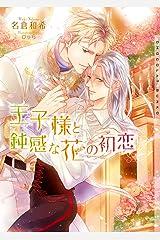 王子様と鈍感な花の初恋【イラストあり】 (ショコラ文庫) Kindle版