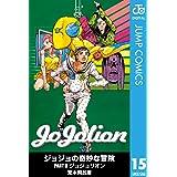 ジョジョの奇妙な冒険 第8部 モノクロ版 15 (ジャンプコミックスDIGITAL)