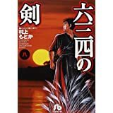 六三四の剣 (8) (小学館文庫)