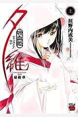 吸血姫夕維 最終章 上 (チャンピオンREDコミックス) Kindle版
