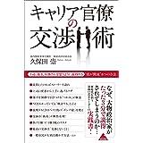 キャリア官僚の交渉術 (アスコムBOOKS)