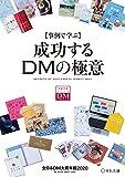 事例で学ぶ成功するDMの極意 全日本DM大賞年鑑2020