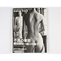 water fruit (accidents)