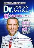 Dr.アントワン・シュバリエの超先鋭的治療メソッド