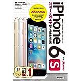 ゼロからはじめる iPhone 6s スマートガイド ドコモ完全対応版