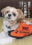 聴導犬こんちゃんがくれた勇気 難病のパートナーを支えて