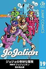 ジョジョの奇妙な冒険 第8部 モノクロ版 19 (ジャンプコミックスDIGITAL) Kindle版