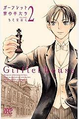 ガーフレット寮の羊たち 2 (プリンセス・コミックス) Kindle版