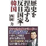 歴史を捏造する反日国家・韓国 (WAC BUNKO 292)