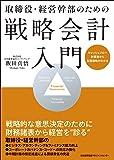 取締役・経営幹部のための 戦略会計入門  キャッシュフロー計算書から財務戦略がわかる