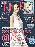 日経ヘルス 2019年 12 月号