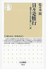日々是修行 ――現代人のための仏教一〇〇話 (ちくま新書) Kindle版