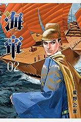 海帝(2) (ビッグコミックススペシャル) Kindle版