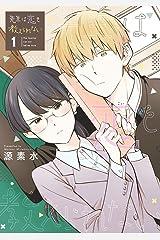 先生は恋を教えられない(1) (ゲッサン少年サンデーコミックス) Kindle版