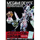 メガミデバイスモデリングコレクション (ホビージャパンMOOK 992)