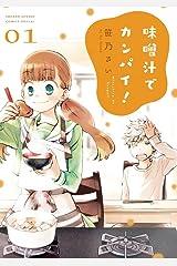 味噌汁でカンパイ!(1) (ゲッサン少年サンデーコミックス) Kindle版