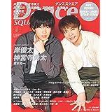 ダンススクエア vol.41 [COVER:岸優太×神宮寺勇太] (HINODE MOOK 601)
