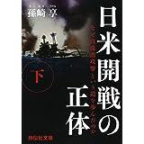 日米開戦の正体(下) なぜ真珠湾攻撃という道を歩んだのか (祥伝社文庫)