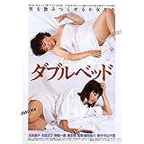 ロマンポルノ45周年記念・HDリマスター版ブルーレイ ダブルベッド [Blu-ray]