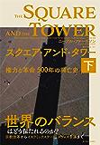 スクエア・アンド・タワー(下)―権力と革命 500年の興亡史