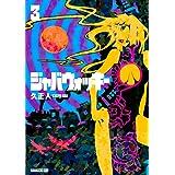 ジャバウォッキー(3) (マガジンZコミックス)