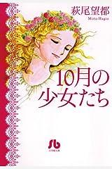 10月の少女たち (小学館文庫) Kindle版