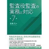 監査役監査の実務と対応(第7版)