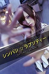 SHINBASHI RHAPSODY feat. Rio Amatuka Kindle版