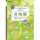 中学社会 白地図書きこみノート
