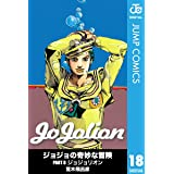 ジョジョの奇妙な冒険 第8部 モノクロ版 18 (ジャンプコミックスDIGITAL)