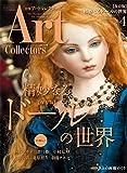 ARTcollectors'(アートコレクターズ) 2020年 4月号