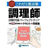 調理師 試験対策パーフェクトブック