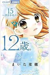12歳。(15) (ちゃおコミックス) Kindle版