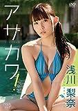 浅川梨奈/アザカワ! [DVD]